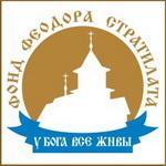 Логотип Фонд Федора Стратилата